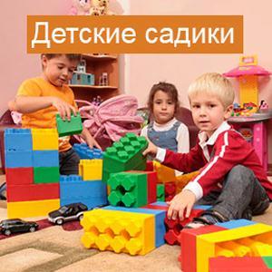 Детские сады Северска