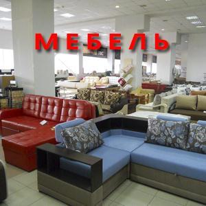 Магазины мебели Северска