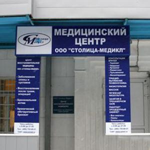 Медицинские центры Северска