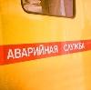 Аварийные службы в Северске