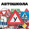 Автошколы в Северске