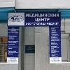Медицинские центры в Северске