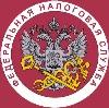 Налоговые инспекции, службы в Северске