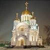 Религиозные учреждения в Северске