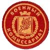 Военкоматы, комиссариаты в Северске